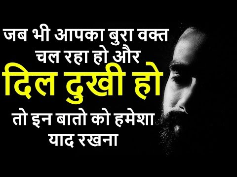 Dil Dukhi Ho - Heart Touching Quotes and thoughts In Hindi - Kadve Sach - Peace Life Change
