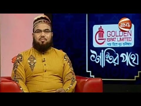 শান্তির পথে | Shantir Pothe | 24 January 2020