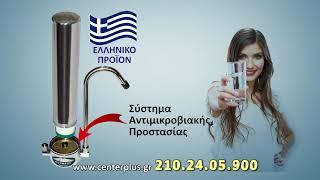 φίλτρα νερού OLYMPUS (TV Spot 2) 2020/05