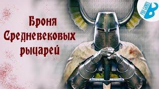 Скайрим.Моды на Скайрим. Обзор  Брони Средневековых Рыцарей.