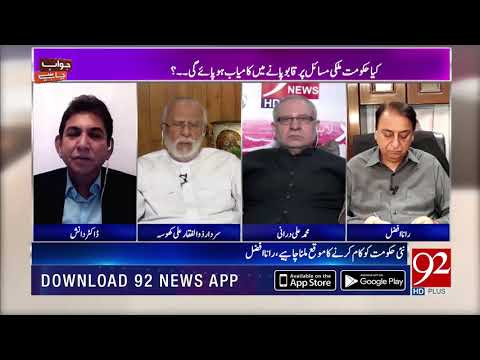 PTI unwilling to give PAC chairmanship to opposition | Zulfiqar Ali Khosa | 26 Sep 2018 | 92NewsHD