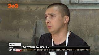 Сергій Стерненко під час самозахисту вбив одного з нападників