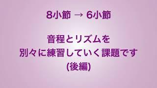 彩城先生の新曲レッスン〜音程&リズム8-1後編〜のサムネイル