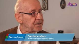 """""""Советские солдаты спасли мне жизнь"""" - воспоминания немца"""