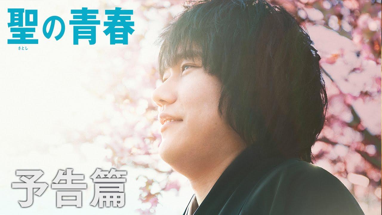 映画「聖の青春」予告編