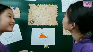 2019 Math Talk 대회 제출영상 - 삼각형의 외심과 내심