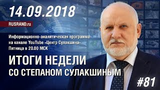 ИТОГИ НЕДЕЛИ со Степаном Сулакшиным 14.09.2018
