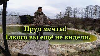 Пруд для рыбалки на даче своими руками из пленки