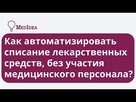 Видеообзор MEDIDEA