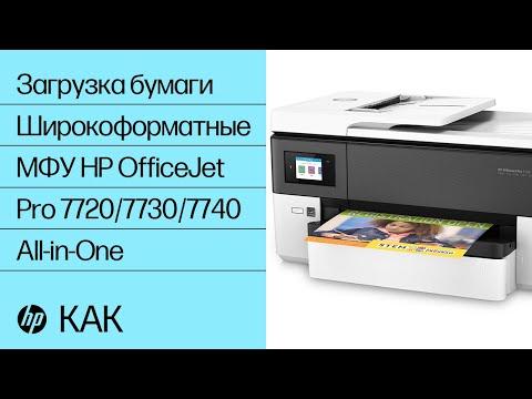 Загрузка бумаги | Широкоформатные МФУ HP OfficeJet Pro 7720/7730/7740 | HP