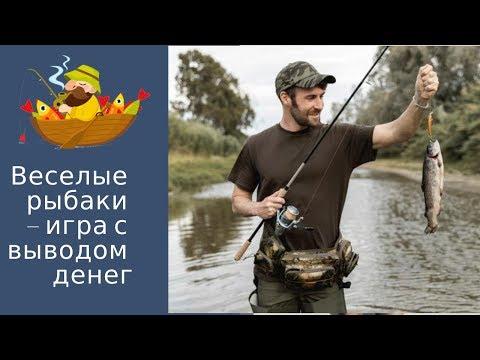 Веселые рыбаки отзывы 2019, обзор, mmgp, получил выплату 32,17 RUB + BOUNTY