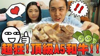 能生吃的牛肉「A5黑毛和牛」竟然能在台灣吃到最高檔的牛排,太好吃啦!!FT. 邦妮 水產優《精華篇 》