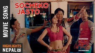 Laibari Lai Lai - New Nepali Movie NEPTE Song 2018 Ft. Rohit, Buddhi, Arjun, Pranisha