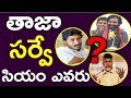 OMG! Another Survey Shocks Andhra Pradesh | The Wi