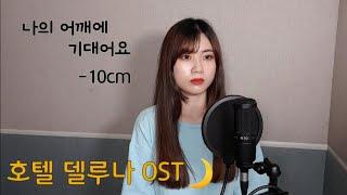 [호텔델루나OST] 10cm   나의 어깨에 기대어요(Lean On Me) COVER | By유리 Yuri