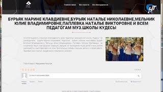 Мама воспитанницы «Кудес» поблагодарила педагогов на сайте «Спасибо53»