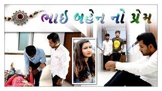 ભાઈ બેન નો પ્રેમ હોય તો આવો || Gujarati Comedy || Video By Akki&Ankit