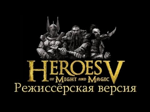 Обновление герои меча и магии 3