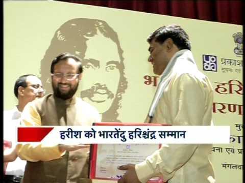 Bhartendu Harishchandra Award