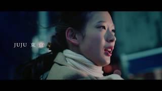 JUJU『東京』MusicVideo