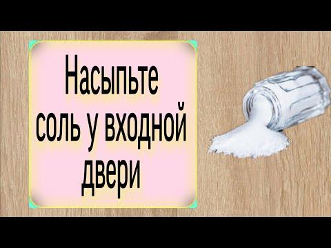 Насыпьте соль у входной двери. | Ритуалы | Тайна Жрицы |