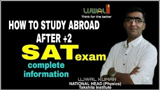 SAT exam preparation | How to study abroad after 12|| how to prepare for SAT||SAT2020+SAT for MIT