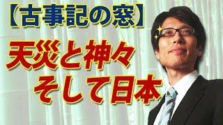 古事記の窓天災と神々、そして日本 竹田恒泰チャンネル2