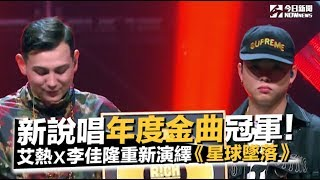 《中國新說唱》年度金曲冠軍!艾熱、李佳隆重新演繹神曲《星球墜落》|NOWnews今日新聞