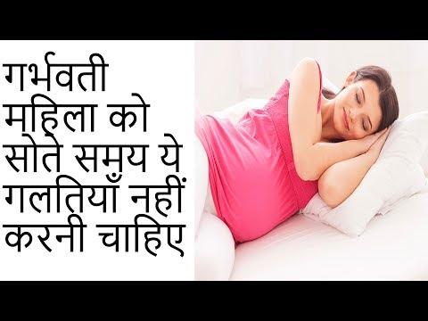 गर्भवती महिला को सोते समय ये गलतियाँ नहीं करनी चाहिए  sleeping during pregnancy