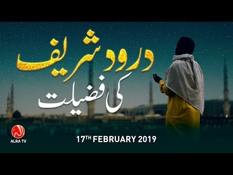Darood Sharif Ki Fazilat   Younus AlGohar   ALRA TV