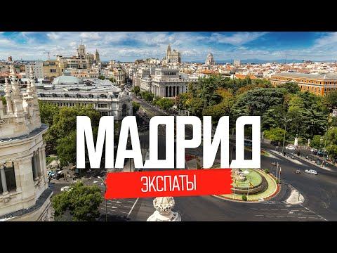 Жизнь наших в Мадриде. Иммиграция в Испанию | ЭКСПАТЫ Испания