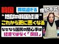 韓国経済を地獄に追いやった文政権。韓国国民は生活苦に陥るも反日政策が好評で政権支持率維持!この現象は理解不能...。