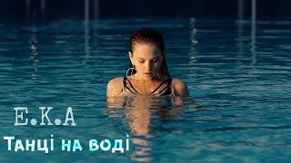 E.K.A ft. Sheemy - Танці на воді (Official video)