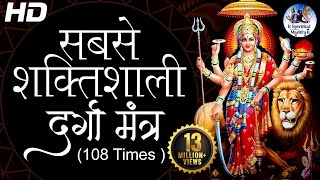 The Most Powerful Durga Mantra | REMOVES ALL OBSTACLES  | Sarva Mangala Mangalye - दुर्गा मंत्र