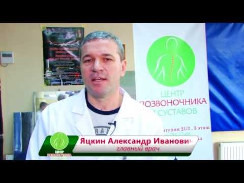 Центр Позвоночника и Суставов (Харьков)