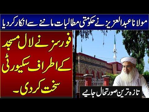 مولانا عبد العزیز نے حکومتی مطالبات ماننے سے انکار کردیا
