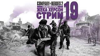 🐟 Company of Heroes 2 СТРИМ ЛЕТО МЯСО 19