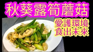Okra; Asparagus; Mushrooms: Protect the Environment🥬This is Our Future🌈 秋葵露筍蘑菇 🌿🌴🍄
