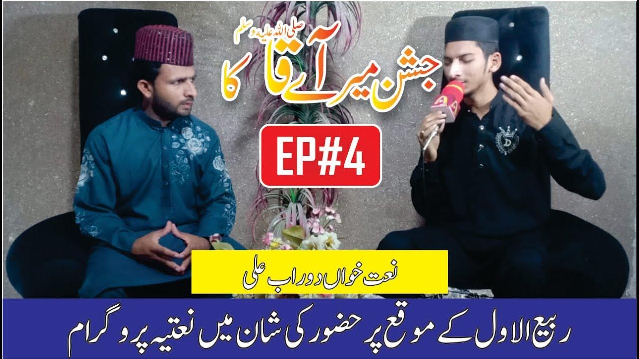Jashan Mere Aqa Ka 4