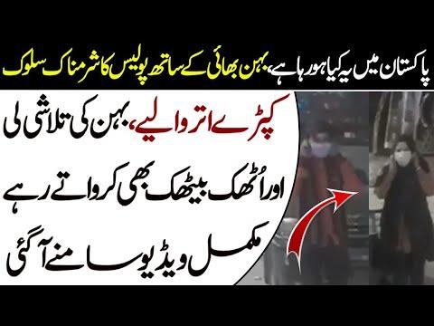 لاہور میں پولیس کے جوانوں کا بہن بھائی کے ساتھ افسوسناک سلوک