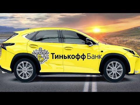 Автокредит от Тинькофф Банка