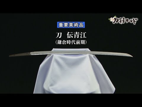 刀 伝青江