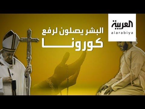 العرب اليوم - شاهد: دعوة لجميع الأديان للصلاة يوم ١٤ مايو لرفع