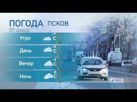 Прогноз погоды / 21.01.2021