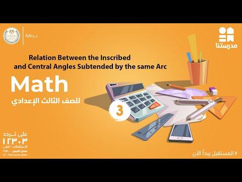 Relation Between the Inscribed and Central Angles | الصف الثالث الإعدادي | Math