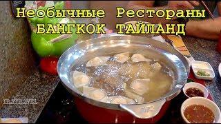Если Вы ни разу не были в Таиланде, а из тайской кухни пробовали только псевдо-пад тай в российских фаст-фудах, то Вы удивитесь, насколько настоящая еда в Таиланде вкусна и разнообразна!Еда в Тайланде значительно отличается от