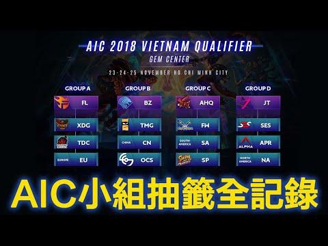 AIC小組抽籤全紀錄!閃電狼FW處境有點危險!台灣加油!