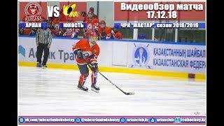 Видеообзор второго матча МХК «Арлан» - МХК «Юность» 17.12.18