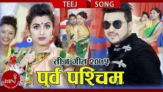 New Teej Song 2075/2018   Purba Paschim - Samjhana Bhandari & Suman Dangi Ft. Anjali & Suman