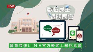 國會頻道 LINE 官方帳號上線記者會